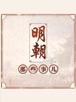 明朝那些事儿3:妖孽宫廷-当年明月-九州同