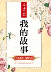 我的故事(琼瑶自传)-琼瑶-禾子CV