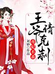 毒妃不乖:王爷请克制(多人剧)-莫洛柒-凤娱有声