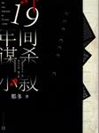十九年间谋杀小叙(真实案件改编)-那多-人民文学出版社