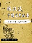 林汉达中国历史故事(第1部)-林汉达-瞿弦和