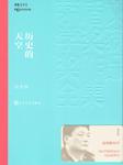 歷史的天空(張豐毅出演同名電視劇原著)-徐貴祥-人民文學出版社