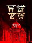 異域密碼(合集九折)-羊行屮-糖醋炒栗子