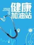 健康加油站-北京人民广播电台-悦库时光,播音白琳