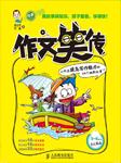 作文笑传:小阿木提高写作能力的64个幽默故事(上)-何捷-人邮知书
