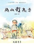 满山打鬼子(抗日小英雄)-薛涛-硬糖文化,播音拔刀问情