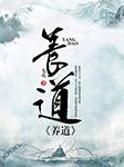养道-九孔-剑涛