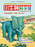 小牛顿科学馆:宇宙的秘密-台湾牛顿出版股份有限公司(编著)-宁宇
