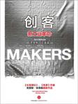 创客:新工业革命(第二版)-[美]克里斯·安德森-中信书院