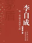 李自成 第一卷:潼关南原大战-姚雪垠-人民文学出版社