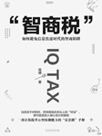 智商税:如何避免信息焦虑时代的智商陷阱-高德-文通天下