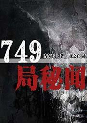 749局秘闻-当仁不让-夜之丘-声动华夏