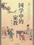 国学中的家教-杨薇-舒畅sc