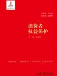 消费者权益保护-刘玉民-声合邦工作室