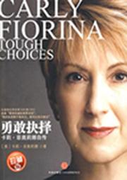 勇敢抉择:卡莉·菲奥莉娜自传-菲奥莉娜-张柏涵