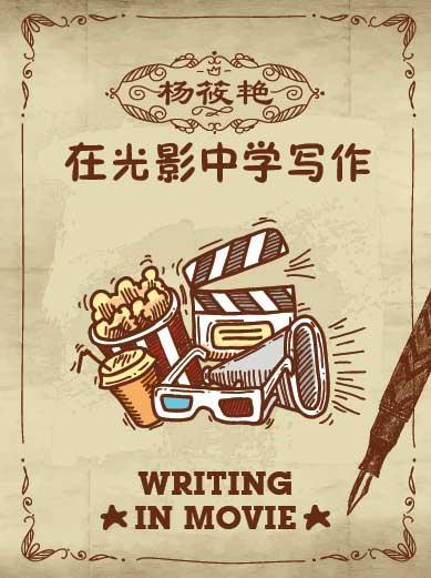 杨筱艳:在光影中学写作-杨筱艳-漓江出版社