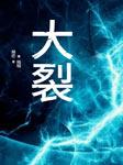 大裂(收录金马奖最佳影片《大象席地而坐》)-胡迁-陆明
