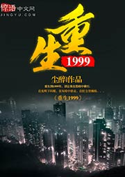 重生1999-塵醉-97小毅