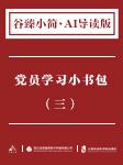 当代中国政治经济学-沈开艳-AI导读