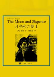 月亮和六便士(毛姆文集)-威廉·萨默塞特·毛姆(William Somerset Mau等-译文有声