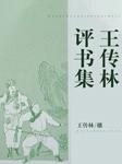 王传林经典评书集-王传林-王传林
