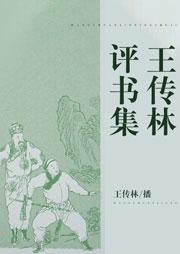 王传林经典评书集听书网