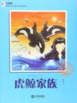 虎鲸家族(大白鲸儿童文学)-连城-甜笑唐