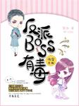 快穿女配:反派BOSS有毒(原名:反派BOSS有毒)-墨泠-萌萌哒小爱
