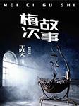 梅次故事(《国画》续)-王跃文-东风雨