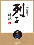 列子臆说·上册(南怀瑾国学经典)-南怀瑾-南怀瑾大学堂