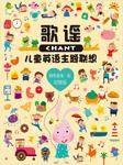 世界经典英语歌谣-英童书坊编纂中心刘思佳 刘思光-英童书坊