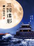三國諜影:火燒連營(古代情報暗戰)-何慕-百川