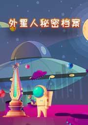探秘神奇世界之外星人秘密档案-人人星火科技-播音星星帮