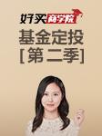 基金定投(第二季)-慕青-慕青