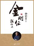 金刚经说什么(南怀瑾国学经典)-南怀瑾-南怀瑾大学堂