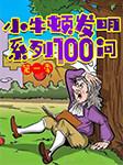 小牛顿发明系列100问-石国勇-播音拿云