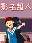 影子超人-汪琦-混童话