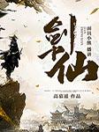 剑中仙-高慕遥-面具小熊
