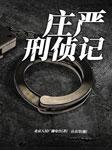 庄严刑侦记(刑警803系列广播剧)-北京人民广播电台-悦库时光