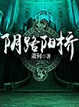 阴路阳桥-萧何-雁栖鸣