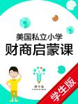 美国私立小学的财商启蒙课(学生版)-饼干街-刘畅