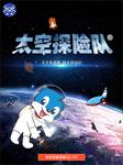 蓝猫科普:太空探险队-臻影文化-臻影文化