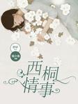 西桐情事-舒妍-春柳读书