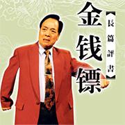 十二金钱镖-袁阔成-袁阔成