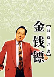 袁阔成:十二金钱镖-袁阔成-袁阔成