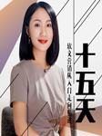 十五天:软文营销从入门走向精通-刘仕杰-宅记优品CV部,安宁