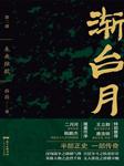 漸臺月2:未央弦歌(西漢歷史傳奇)-喬岳-紀涵邦