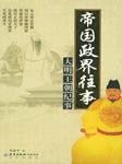 帝国政界往事:大明王朝纪事-李亚平-播音朱佩华