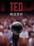 TED 精选赏析-覃晔,安琪-覃晔