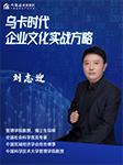 乌卡时代企业文化实战方略-刘志迎-大商汇商学
